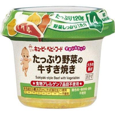 キユーピー ベビーフード『すまいるカップ たっぷり野菜の牛すき焼き』