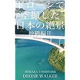 ドローンで空撮した日本の絶景写真集沖縄編2: DRONE WALKER