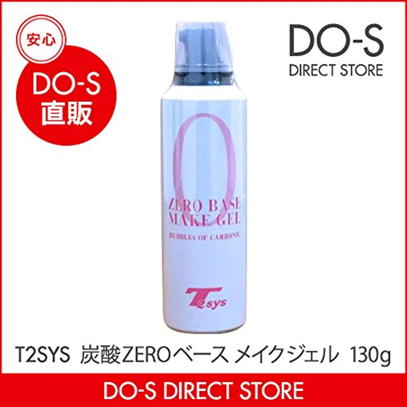 雑品葡萄著名なT2sys 炭酸ジェル ZERO ベースメイクジェル