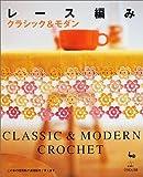 レース編み―クラシック&モダン