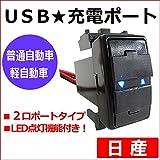 【車載用】 USB充電ポート増設キット 【1個】 USB2ポート 【日産車用】 (35x20mm)  【LED点灯色:ブルー】 スマホ 携帯 チャージ / エルグランド / キューブ / セレナ / エクストレイル 等に