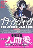 DX版 ブラック・ジャック(21) (手塚治虫漫画全集)