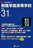 桐蔭学園高等学校  平成31年度用 【過去5年分収録】 (高校別入試問題シリーズB1)