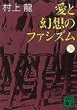 愛と幻想のファシズム(下) (講談社文庫) -