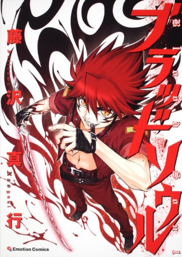 ブラッドソウル (Emotion Comics)