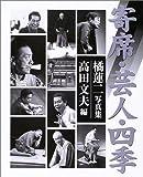 寄席・芸人・四季(愛蔵版)―橘蓮二写真集 (笑芸人叢書)