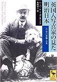 英国人写真家の見た明治日本 (講談社学術文庫) 画像