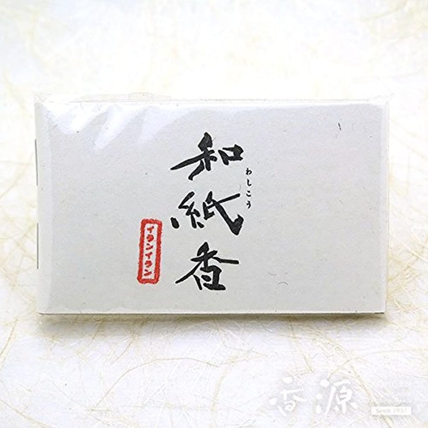 学習者リマ設計大発のお香 和紙香(わしこう) イランイラン