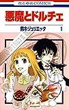 悪魔とドルチェ 1 (花とゆめコミックス)