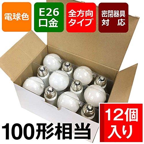 LED電球 E26 100形相当 全方向 密閉器具対応 電球色 12個_LDA12L-G AG22 12P 06-0703