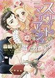 スウィート・マリア―ジュ おじさま騎士と甘い初夜 (ミッシィコミックス/YLCDX Collection)