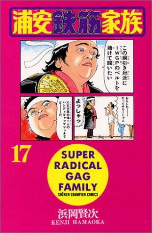 浦安鉄筋家族 (17) (少年チャンピオン・コミックス)
