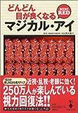 どんどん目が良くなるマジカル・アイMINI RED (宝島社文庫)