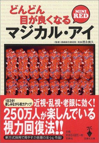 どんどん目が良くなるマジカル・アイMINI RED (宝島社文庫)の詳細を見る