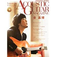アコースティック・ギター・マガジン (ACOUSTIC GUITAR MAGAZINE) 2013年 03月号 2013 WINTER ISSUE Vol.55 (CD付) [雑誌]