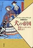 犬の帝国―幕末ニッポンから現代まで 画像