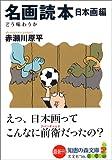名画読本 日本画編 (知恵の森文庫)