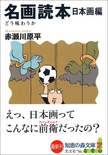 名画読本 日本画編 (知恵の森文庫)の詳細を見る