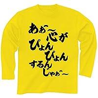 (クラブティー) ClubT あぁ^~心がぴょんぴょんするんじゃぁ^~ 長袖Tシャツ