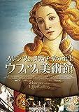 フィレンツェ、メディチ家の至宝 ウフィツィ美術館[DVD]