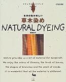 自然の色が優しい草木染め (ナチュラルハンドブック)