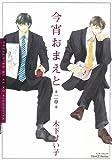今宵おまえと 二章 (ミリオンコミックス HertZシリーズ119)