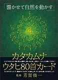 響かせて自然を動かす カタカムナ[ウタヒ80首]カード ([バラエティ])