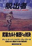 脱出者 (ハヤカワ文庫 NV (858))