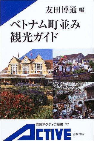 ベトナム町並み観光ガイド (岩波アクティブ新書)の詳細を見る