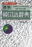 標準 韓国語辞典
