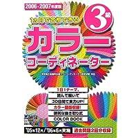 1ヶ月で合格できるカラーコーディネーター3級〈2006‐2007年度版〉