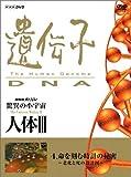 NHKスペシャル 驚異の小宇宙 人体III 遺伝子~DNA 第4集 命を刻む時計の秘密~老化と死の設計図~ [DVD]
