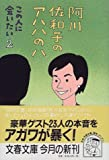 阿川佐和子のアハハのハ (文春文庫―この人に会いたい)