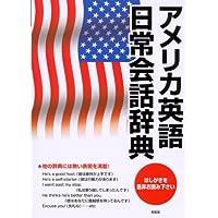 アメリカ英語日常会話辞典