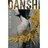 男糸 DANSHI