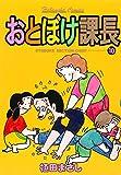 おとぼけ課長 10巻 (まんがタイムコミックス)
