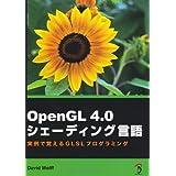 OpenGL 4.0 シェーディング言語 -実例で覚えるGLSLプログラミング-