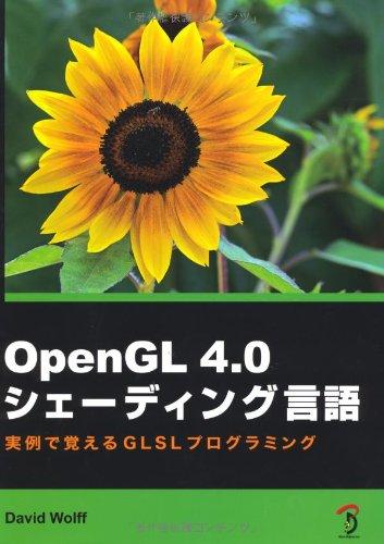 OpenGL 4.0 シェーディング言語 -実例で覚えるGLSLプログラミング-の詳細を見る