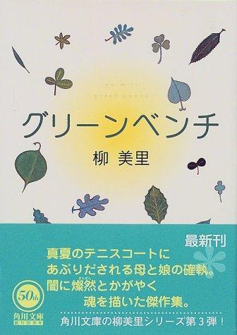グリーンベンチ (角川文庫)の詳細を見る