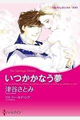 いつかかなう夢 (ハーレクインコミックス) Kindle版