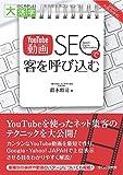 シーアンドアール研究所 鈴木 将司 「YouTube動画SEO」で客を呼び込む (目にやさしい大活字)の画像