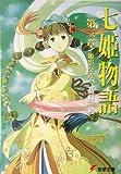 七姫物語〈第3章〉姫影交差 (電撃文庫)