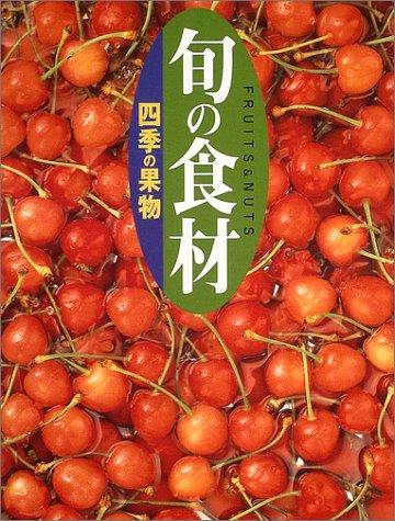 四季の果物 (旬の食材)