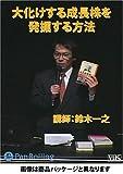 ビデオ 大化けする成長株を発掘する方法 オニールの「CAN-SLIM」投資法-感謝祭2005-