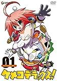 ケメコデラックス!のアニメ画像