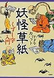 妖怪草紙―くずし字入門 (シリーズ日本人の手習い) 画像