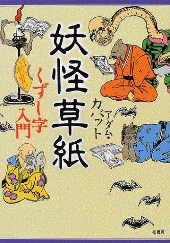 妖怪草紙―くずし字入門