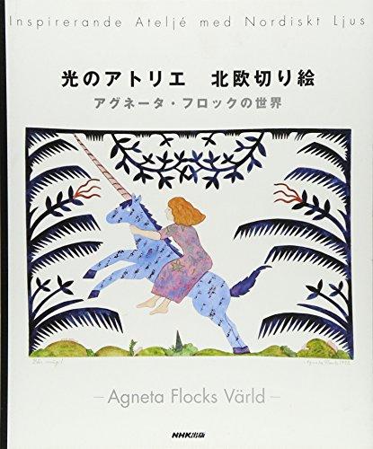 光のアトリエ 北欧切り絵 ~アグネータ・フロックの世界の詳細を見る
