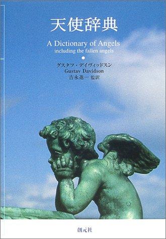 天使辞典の詳細を見る