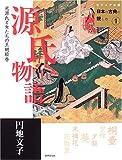 源氏物語―光源氏と女たちの王朝絵巻 (ビジュアル版日本の古典に親しむ (1))